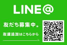 公式LINEあり