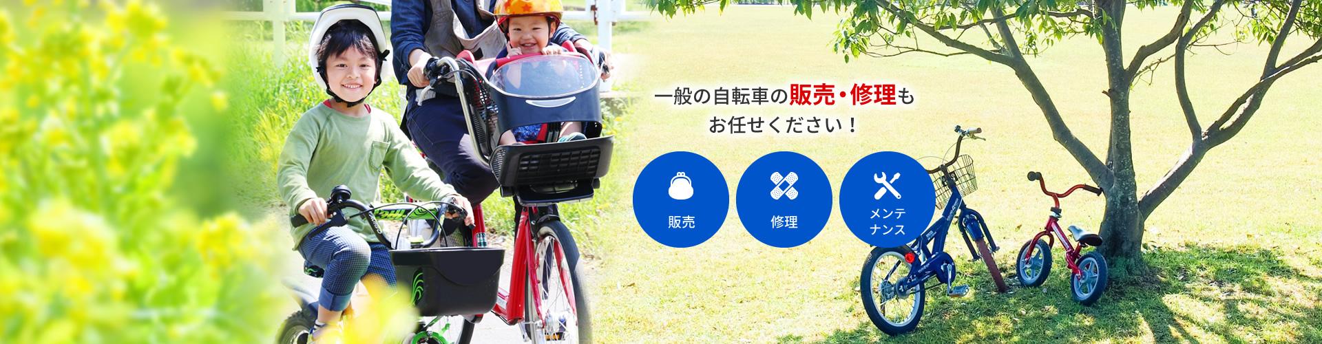 一般の自転車の販売・修理もお任せください